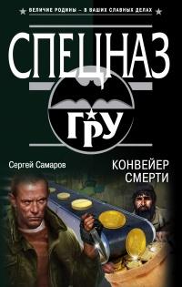 Конвейер смерти - Сергей Самаров