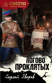 Логово проклятых - Сергей Зверев
