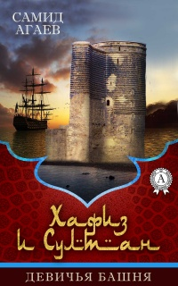 Девичья башня - Самид Агаев