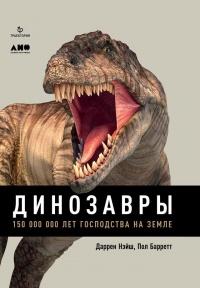 Динозавры. 150 000 000 лет господства на Земле - Пол Баррет