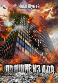 Падшие из ада - Илья Шумей