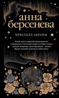 Кристалл Авроры - Анна Берсенева
