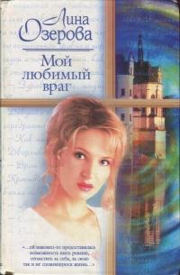 Мой любимый враг - Лина Озерова