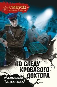 По следу кровавого доктора - Александр Тамоников
