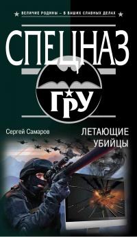 Летающие убийцы - Сергей Самаров