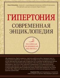 Гипертония. Современная энциклопедия - Ольга Копылова