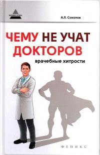 Чему не учат докторов. Врачебные хитрости - Андрей Соколов