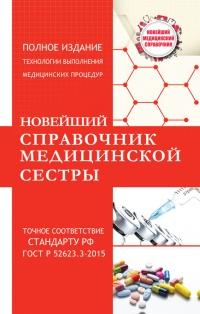 Новейший справочник медицинской сестры - Николай Савельев