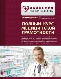 Полный курс медицинской грамотности - Антон Родионов