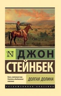 Долгая долина - Джон Эрнст Стейнбек