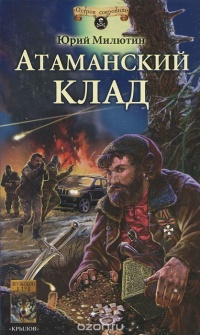 Атаманский клад - Юрий Милютин