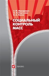 Социальный контроль масс - Олег Карпухин