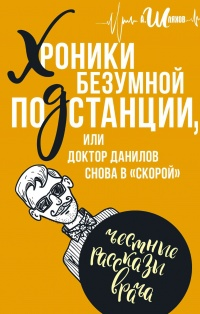 """Хроники безумной подстанции или доктор Данилов снова в """"скорой"""" - Андрей Шляхов"""
