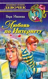 Любовь по Интернету - Вера Иванова