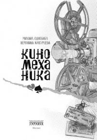 Киномеханика - Вероника Кунгурцева