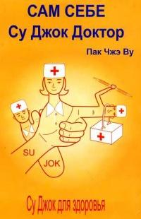 Сам себе Су Джок доктор - Чжэ Ву Пак