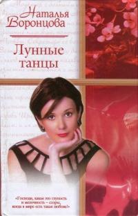 Лунные танцы - Наталья Воронцова