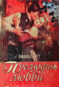 Прелюдия любви - Аманда Скотт