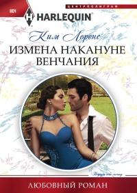 Измена накануне венчания - Ким Лоренс