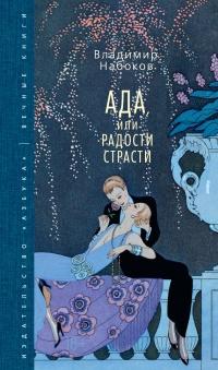 Ада, или Радости страсти - Владимир Набоков
