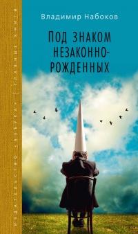 Под знаком незаконнорожденных - Владимир Набоков