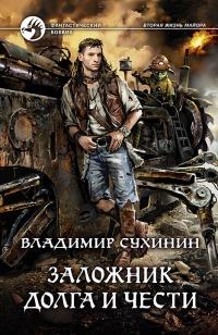 Заложник долга и чести - Владимир Сухинин