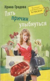 Пять причин улыбнуться - Ирина Градова