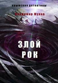 Злой рок - Владимир Жуков