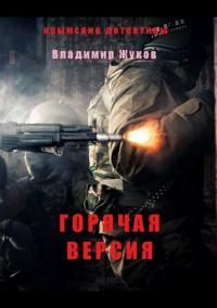 Горячая версия - Владимир Жуков