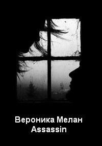 Assassin - Вероника Мелан