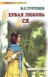 Ася - Иван Тургенев