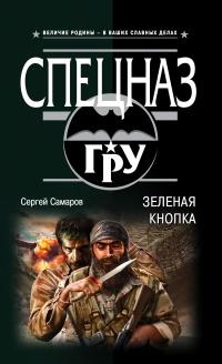 Зеленая кнопка - Сергей Самаров