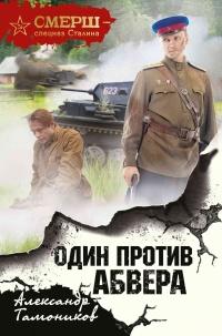 Один против Абвера - Александр Тамоников