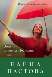 Зонтик царевны Несмеяны - Елена Настова