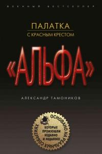 Палатка с красным крестом - Александр Тамоников