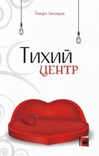 Тихий центр - Тамара Лисицкая
