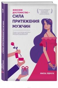 Женское достоинство - сила притяжения мужчин - Мила Левчук