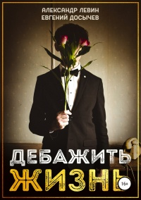 Дебажить Жизнь - Евгений Досычев