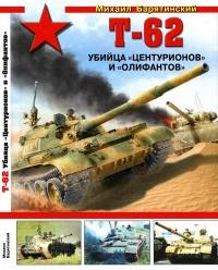 Т-62: Убийца «Центурионов» и «Олифантов» - Михаил Барятинский