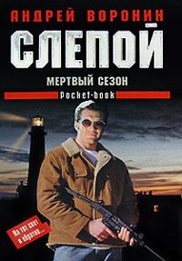 Мертвый сезон - Андрей Воронин