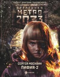 Метро 2033: Пифия-2. В грязи и крови - Сергей Москвин