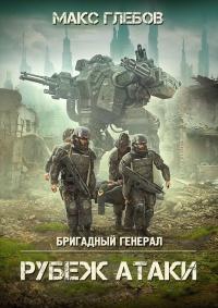 Рубеж атаки - Макс Глебов