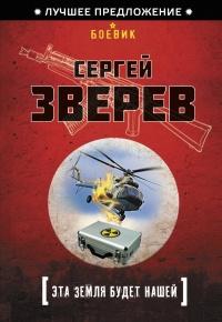 Эта земля будет нашей - Сергей Зверев