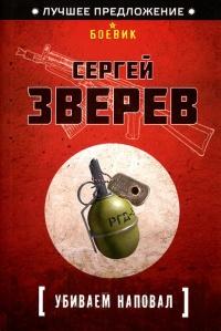 Убиваем наповал - Сергей Зверев