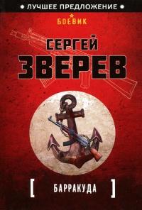 Барракуда - Сергей Зверев