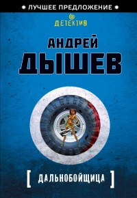 Дальнобойщица - Андрей Дышев