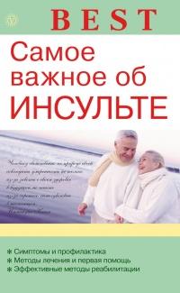 Самое важное об инсульте - В. Амосов