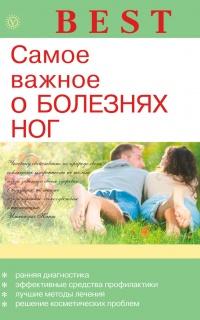 Самое важное о болезнях ног - Е. Савельева