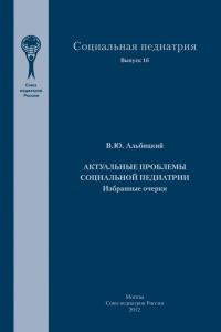 Актуальные проблемы социальной педиатрии - Валерий Альбицкий