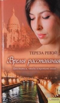 Время расставания - Тереза Ревэй